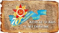 One of the most remarkable public events in our country is the Victory Day. It is traditionally celebrated on the 9th of May.
