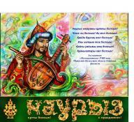 The Great Day of Nauryz