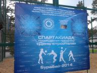 «Энергоинформ» оқыту орталығындағы спорт күні